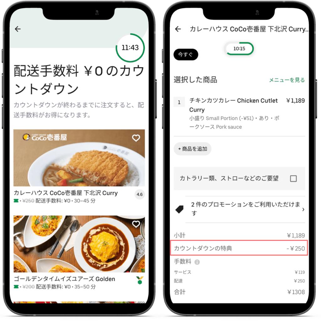 ウーバーイーツ送料手数料0円のカウントダウン