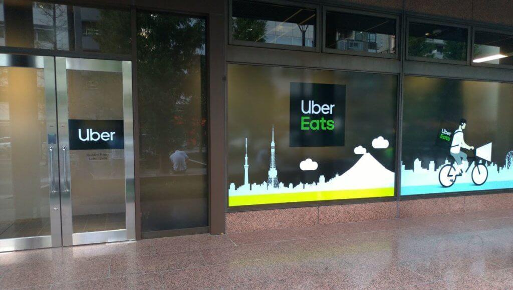 Uber Eats登録センター(パートナーセンター)大門
