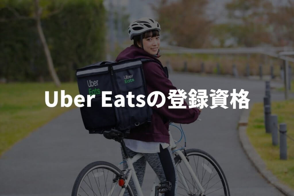 Uber Eats(ウーバーイーツ)配達員の登録資格