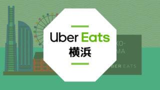 横浜のウーバーイーツの情報をまとめました!配達員の登録や稼ぐ方法
