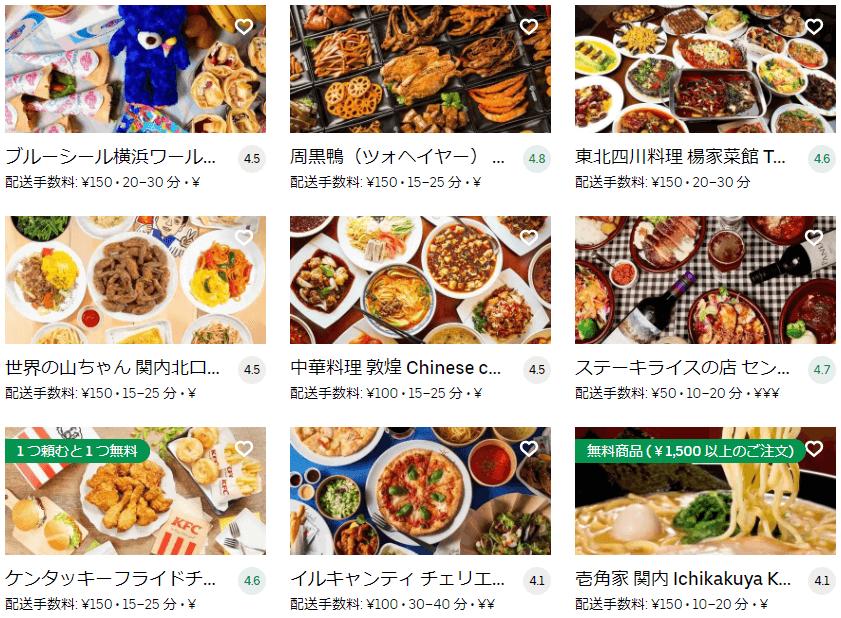 横浜で頼めるUber Eats(ウーバーイーツ)レストラン