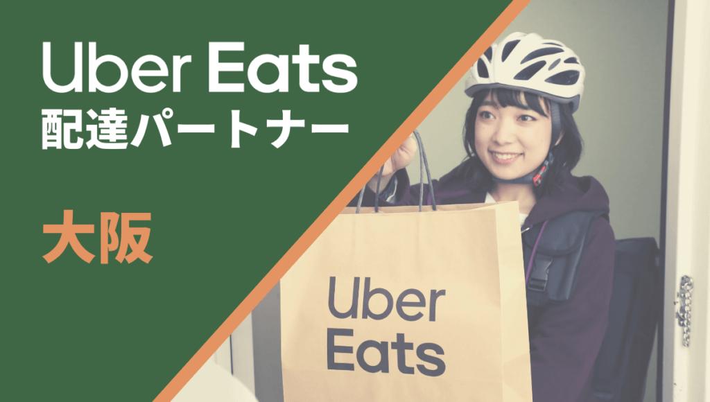 大阪のUber Eats(ウーバーイーツ)配達員情報