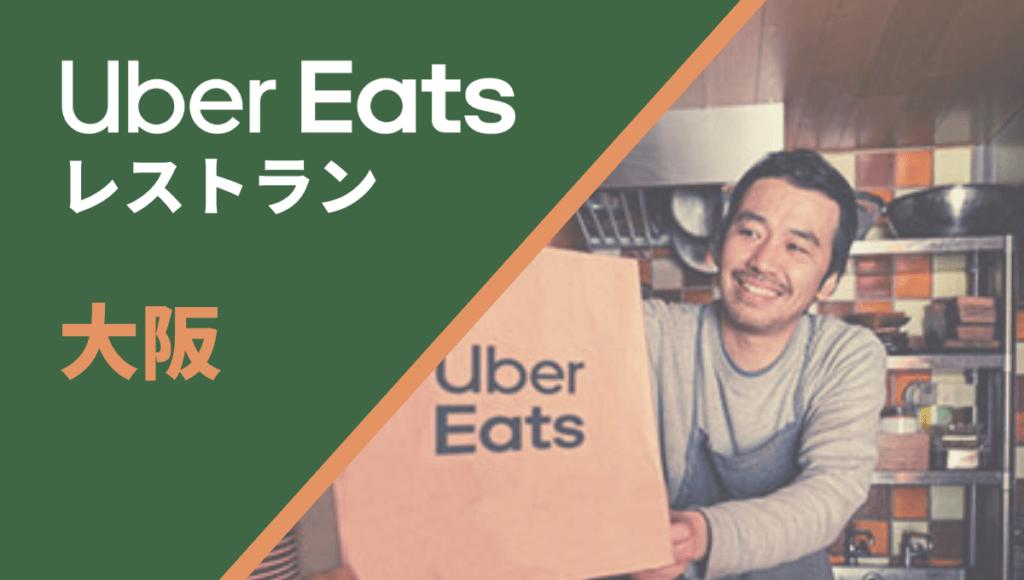 大阪のUber Eats(ウーバーイーツ)レストラン情報