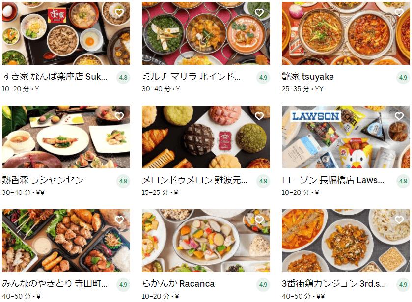 大阪で頼めるUber Eats(ウーバーイーツ)レストラン