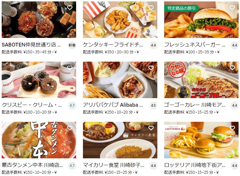 川崎で頼めるUber Eats(ウーバーイーツ)レストラン