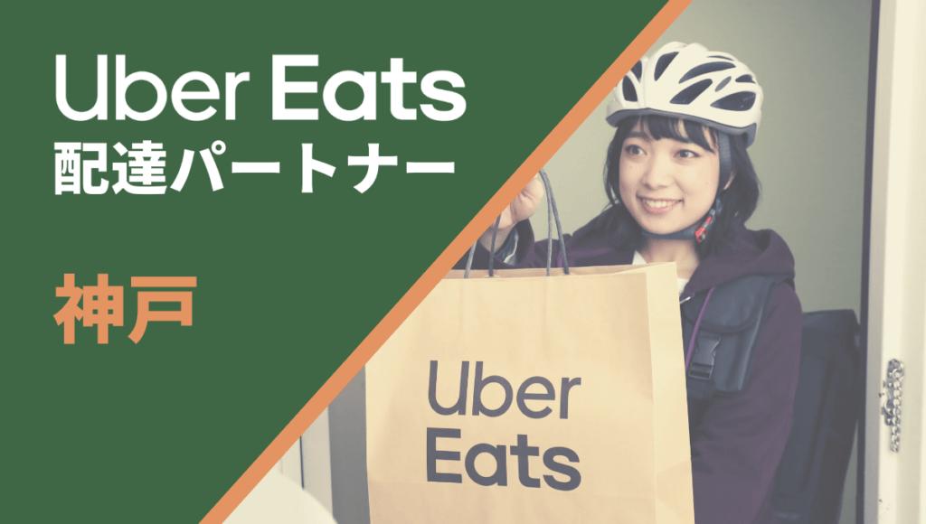兵庫県神戸市のUber Eats(ウーバーイーツ)配達員情報