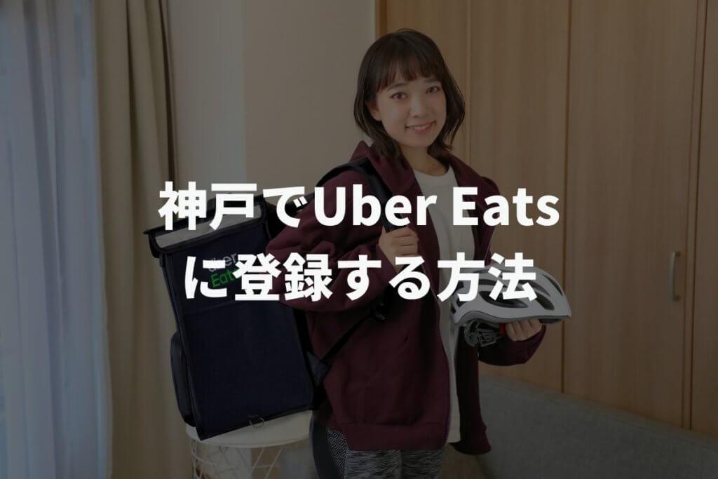 神戸でUber Eats(ウーバーイーツ)配達パートナーに登録する方法