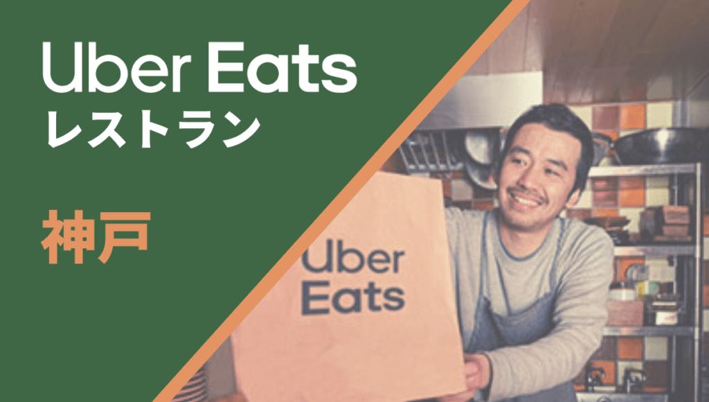 兵庫県神戸市のUber Eats(ウーバーイーツ)レストラン情報