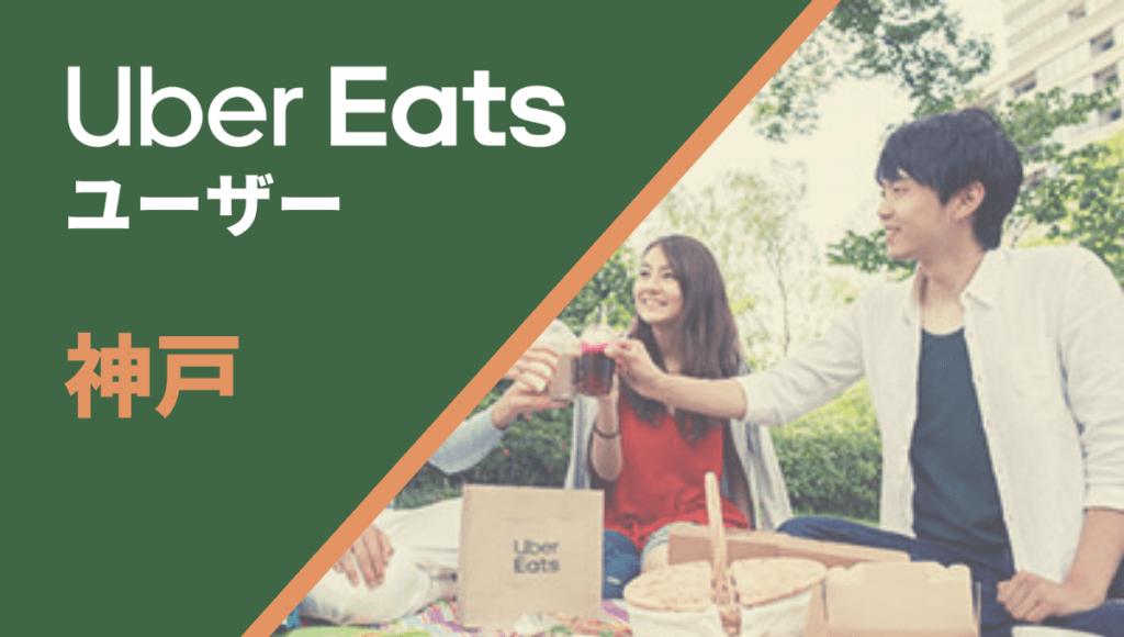 兵庫県神戸市のUber Eats(ウーバーイーツ)注文者向け情報