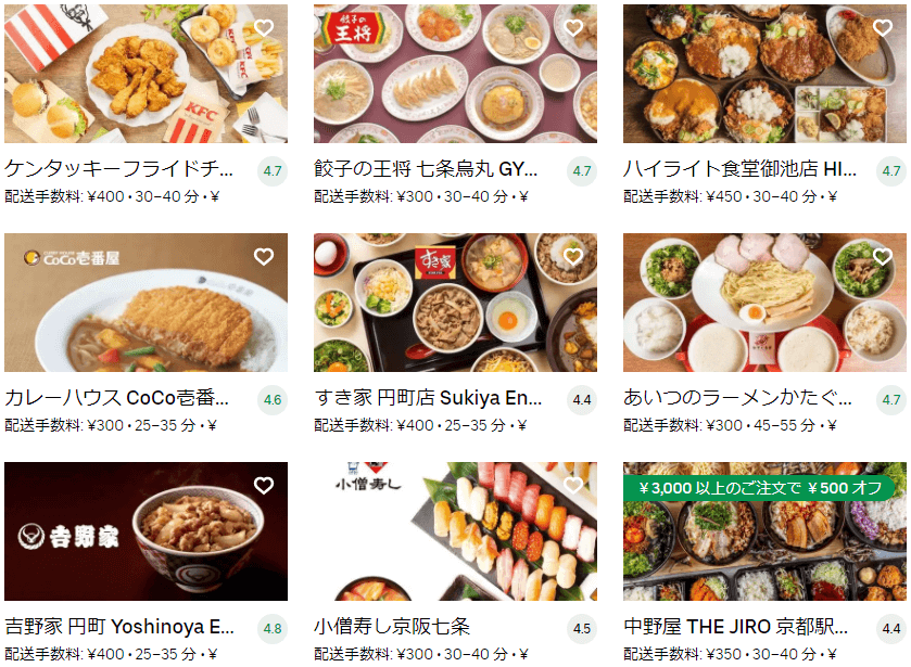 京都で頼めるUber Eats(ウーバーイーツ)レストラン