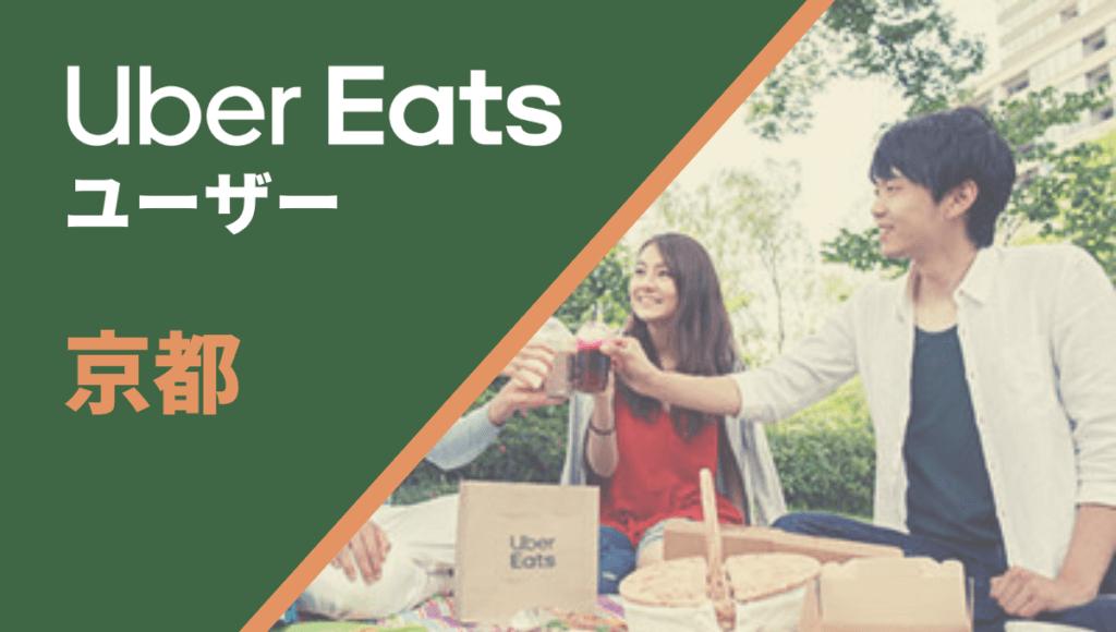 京都のUber Eats(ウーバーイーツ)注文者向け情報