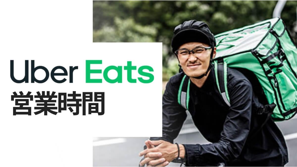 Uber Eats(ウーバーイーツ)の営業時間は何時から何時まで?