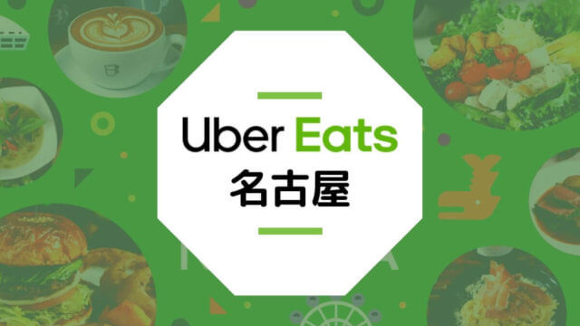 nagoya-uber
