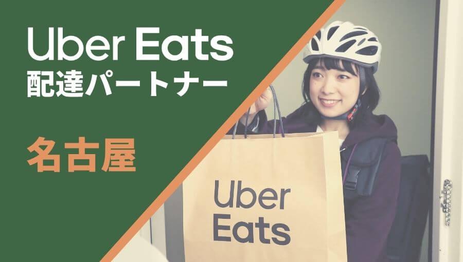 名古屋のUber Eats(ウーバーイーツ)配達員情報