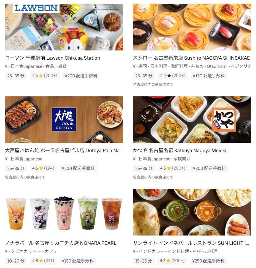 名古屋で頼めるUber Eats(ウーバーイーツ)レストラン