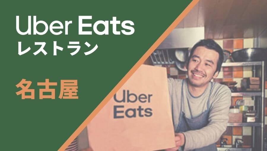 名古屋のUber Eats(ウーバーイーツ)レストラン情報