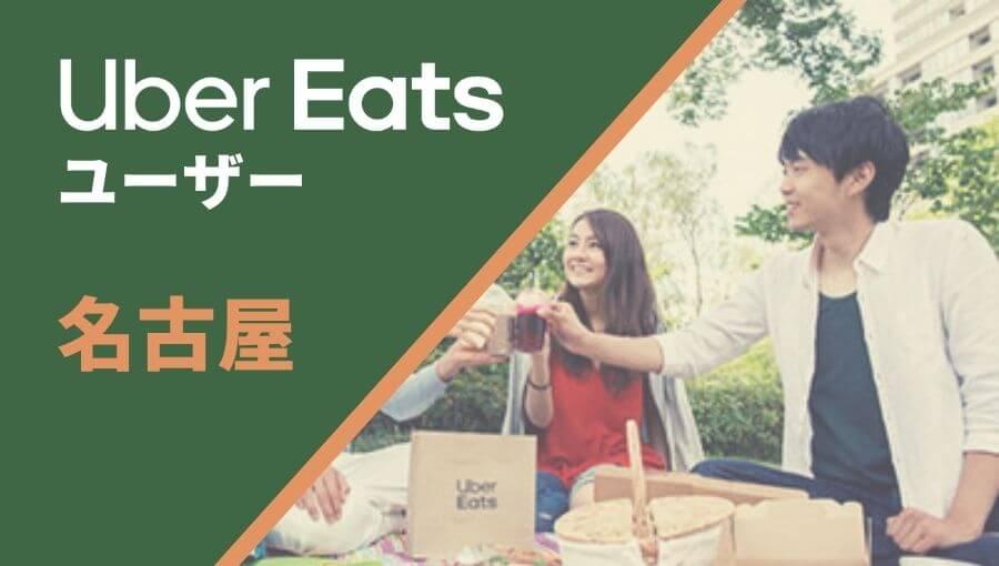 名古屋のUber Eats(ウーバーイーツ)注文者向け情報
