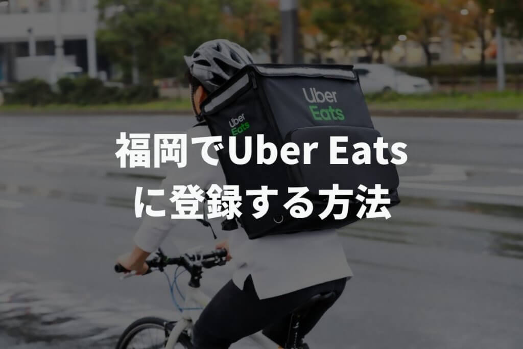 福岡でUber Eats(ウーバーイーツ)配達パートナーに登録する方法