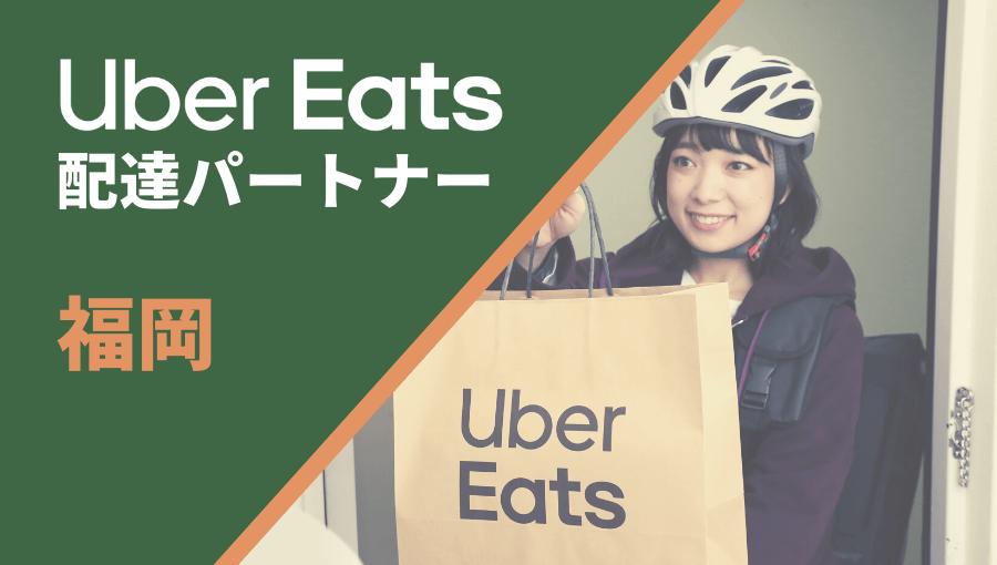福岡のUber Eats(ウーバーイーツ)配達員情報