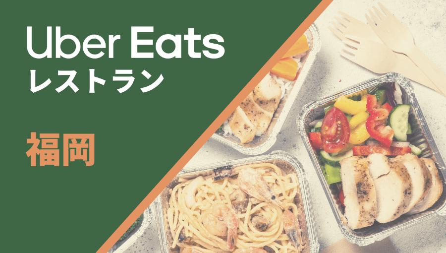 福岡のUber Eats(ウーバーイーツ)レストラン情報