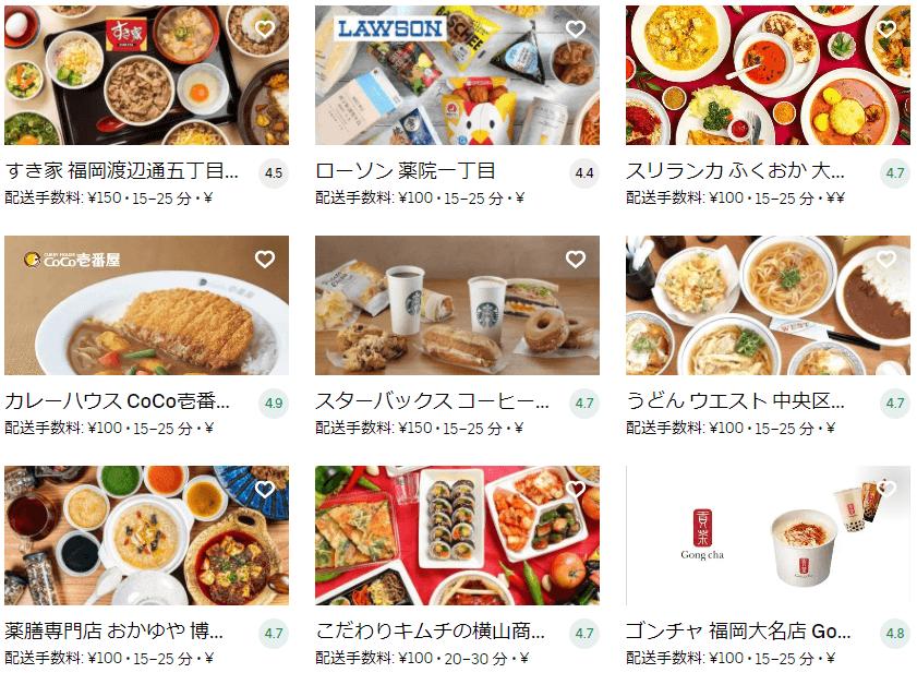 福岡で頼めるUber Eats(ウーバーイーツ)レストラン