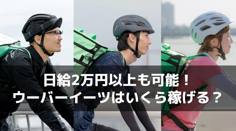日給2万円以上も可能!ウーバーイーツはいくら稼げる?