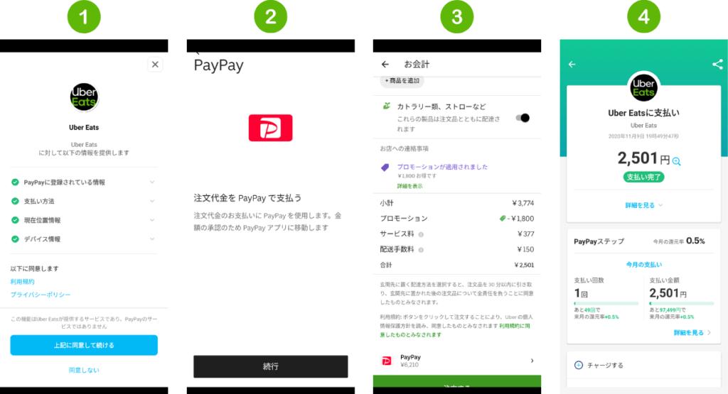 Uber Eats(ウーバーイーツ)のPayPayの支払い手順