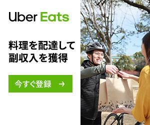 UberEats配達員の登録