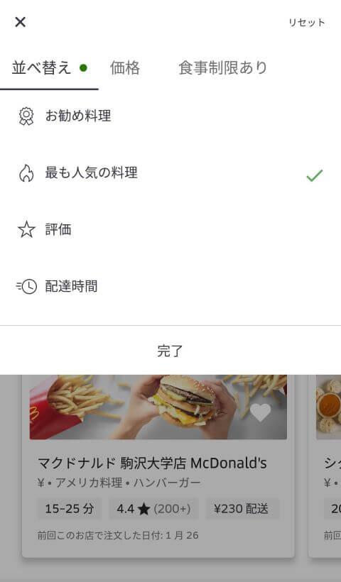 UberEats注文者アプリのレストラン並び替えの画像