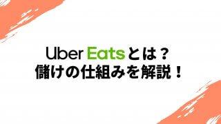 ウーバーイーツとは?UberEatsの儲けの仕組みを解説!