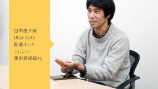 日本最大ウーバーイーツ配達員のコミュニティとは?運営者尾崎さんに取材!