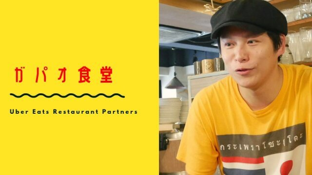 UberEatsレストランパートナーは稼げる?ウーバーイーツに出店している飲食店に取材!