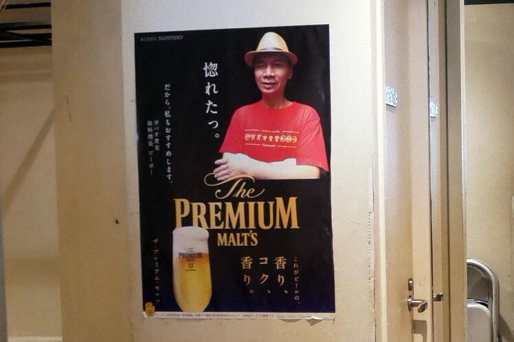 国内特選タイ料理人10選にも選ばれたガパオ食堂の総料理長のポスター