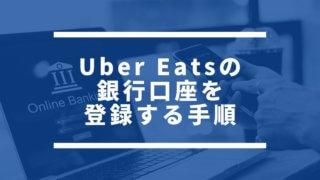 UberEats(ウーバーイーツ)の銀行口座を登録する手順
