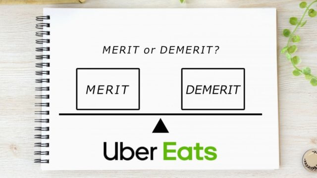 UberEats(ウーバーイーツ)配達員のメリット・デメリット