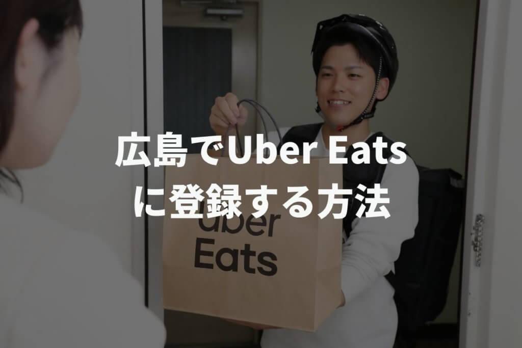 広島でUber Eats(ウーバーイーツ)配達パートナーに登録する方法