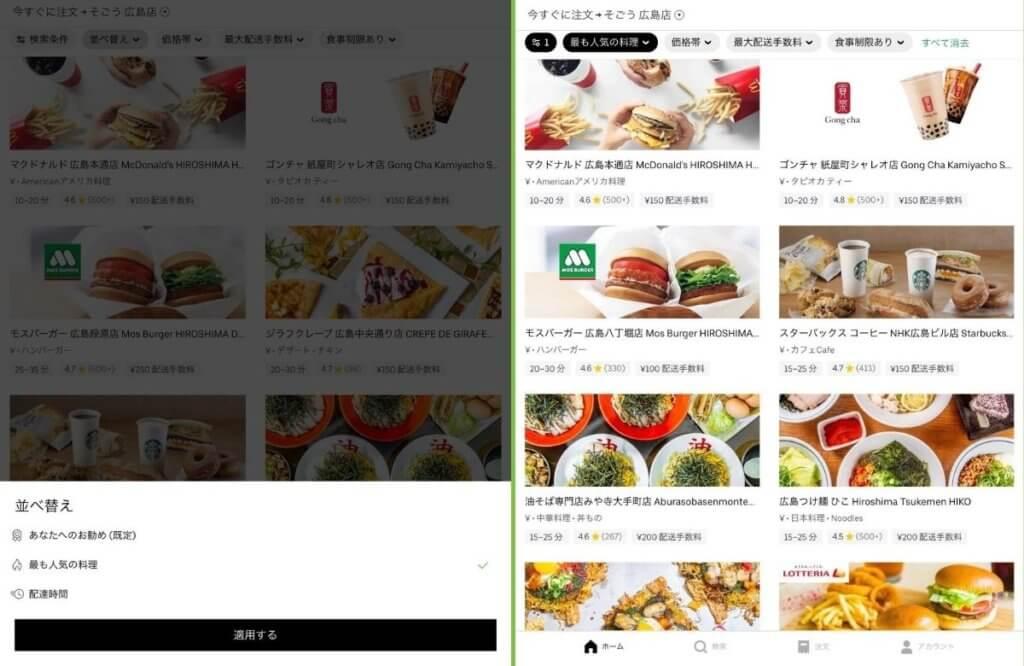 広島のUber Eats(ウーバーイーツ)人気レストラン