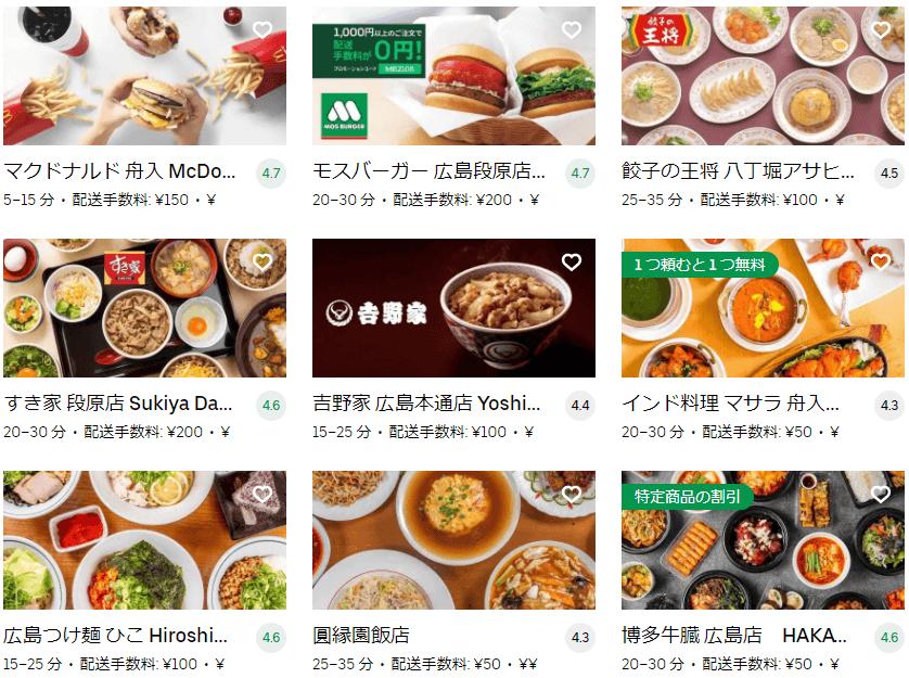 広島のUber Eats(ウーバーイーツ)レストラン情報