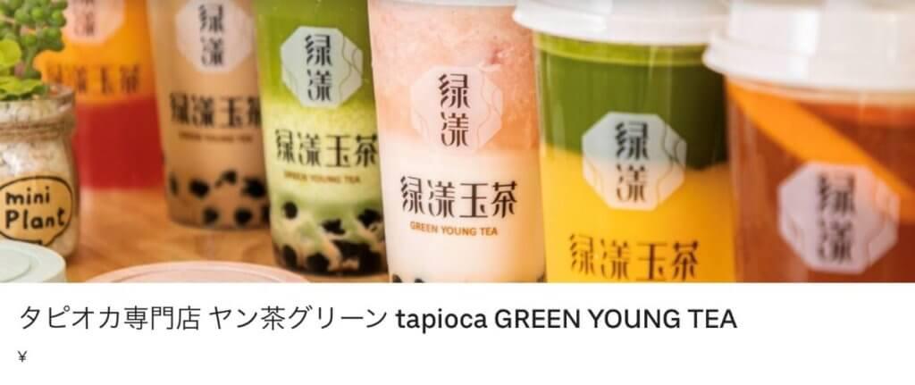 ヤン茶グリーン