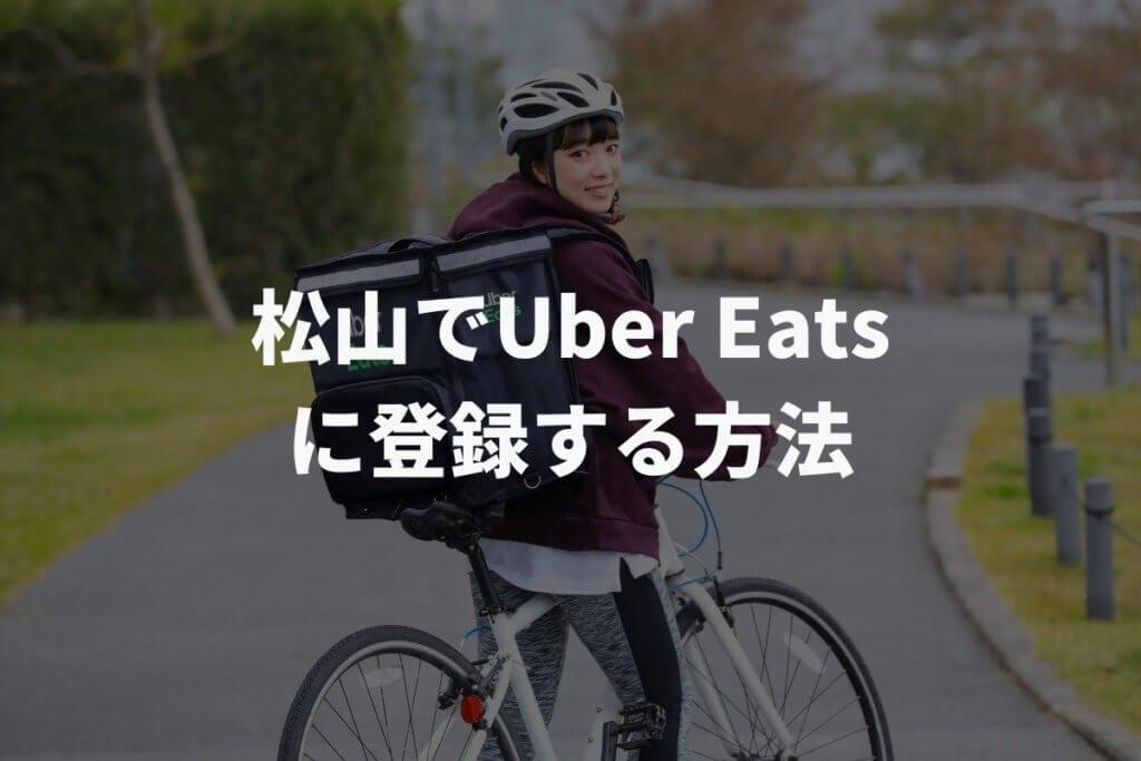 松山でUber Eats(ウーバーイーツ)配達パートナーに登録する方法