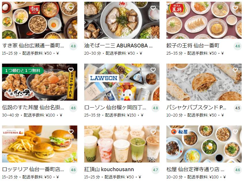 仙台のUber Eats(ウーバーイーツ)レストラン情報