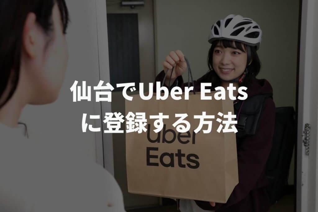 仙台でUber Eats(ウーバーイーツ)配達パートナーに登録する方法