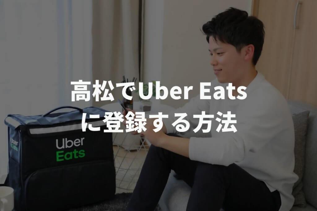 高松でUber Eats(ウーバーイーツ)配達パートナーに登録する方法