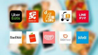 出前・宅配・フードデリバリーアプリ10種を比較!おすすめアプリは?