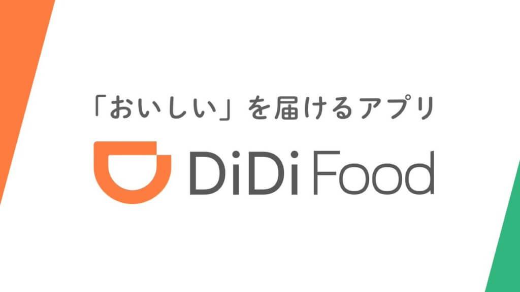 DiDiフード