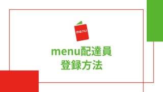 menu(メニュー)デリバリー配達員に登録!オンライン登録方法を解説
