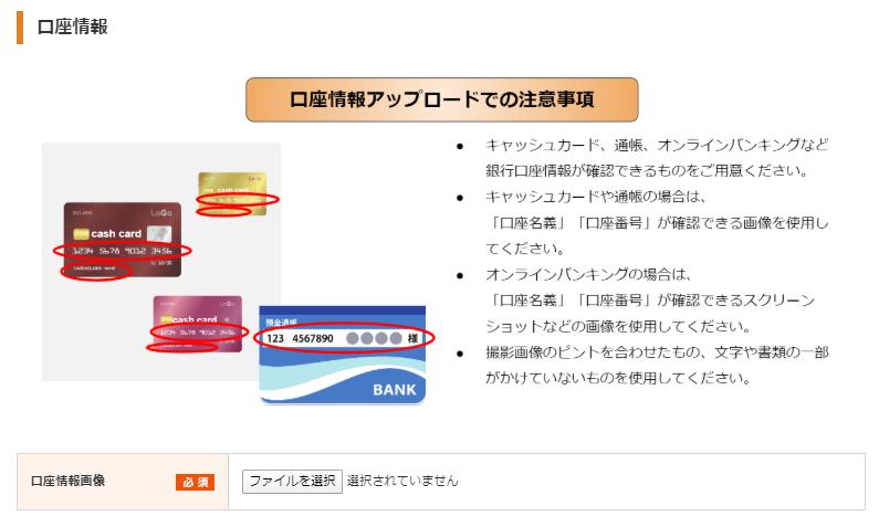 menu(メニュー)で銀行口座情報をアップロードする画面