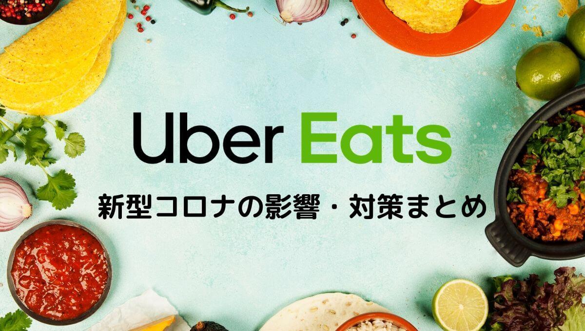 Uber Eats(ウーバーイーツ)新型コロナの影響・対策まとめ