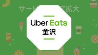 ubereats(ウーバーイーツ)石川県金沢市