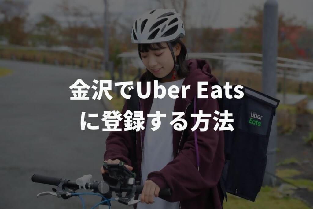 石川県金沢市でUber Eats(ウーバーイーツ)配達パートナーに登録する方法